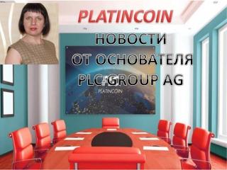 Platincoin.Новости от Основателя PLC GROUP AG Платинкоин