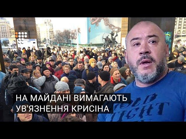 На Майдані вимагають увязнення Крисіна, учасника нападу на журналіста Веремія