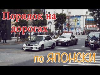 Автомобильные штрафы и правонарушения в Японии - Автомобиль в Японии ( для Drom.ru )
