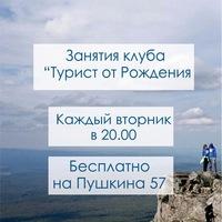 """Логотип Молодёжный проект """"Турист от Рождения"""""""