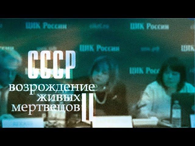 Советская геронтофилия и безумие в ЦИКе