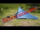 Легкоходная палатка Axeman весом 880 г Установка и обзор