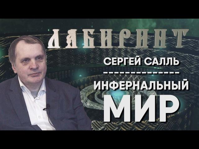 ЛАБИРИНТ Инфернальный мир Сергей Салль