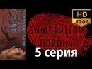 Блюстители порока (5 серия из 8) Детективный сериал, триллер 2001