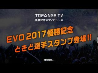 Topanga TV #305 2017/08/02