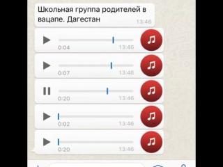 Дагестанские мамы в беседе в WhatsApp про домашнее задание! Очень Смешнооооо
