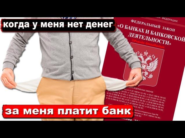 Если заёмщик не платит кредит по закону за него платит банк Pravda GlazaRezhet