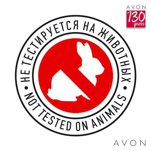 Эйвон не тестирует косметику на животных индийская декоративная косметика лакме купить
