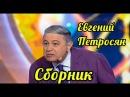 Евгений Петросян Лучшее Часть четвёртая