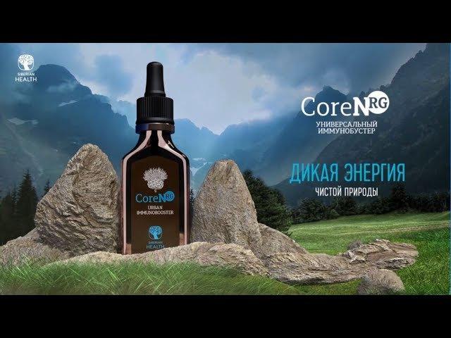 Природный универсальный иммунобустер CoreNRG новинка от Siberian Wellness