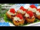 Картофельные корзинки с селедочным кремом видео рецепт