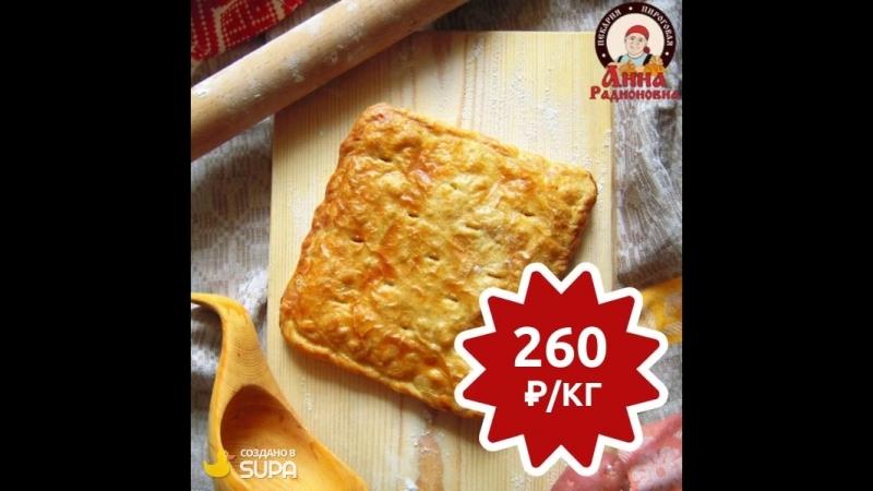 Картофельник от 260₽/кг!