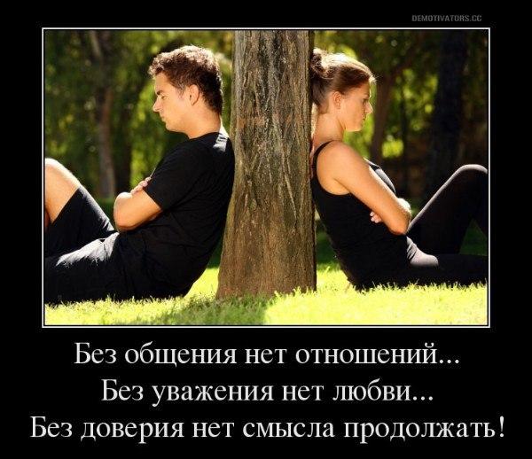 донести картинки нет доверия нет любви работавший подъем сломался