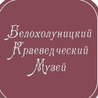 МузейБелохолуницкий