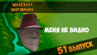 WarCraft 3 Best Replays 51 Выпуск (Человеки-Неведимки)