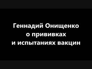 Теперь можно сказать правду Г. Онищенко после увольнения о вреде прививок