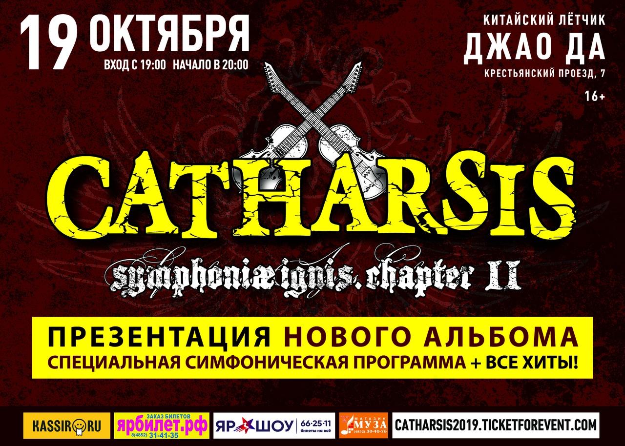 Афиша Ярославль CATHARSIS // 19.10 // Ярославль