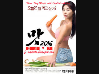 3 sexy meals ☆ 2016 ur korean movie