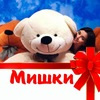 Плюшевые мишки Челябинск. Большие медведи.