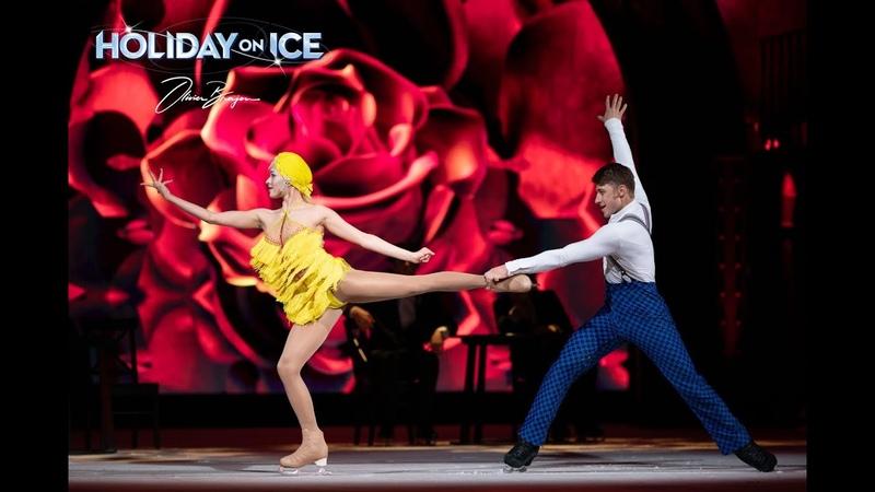 Алина Устимкина-Алексей РогоновTango (HOLIDAY ON ICE 75th)
