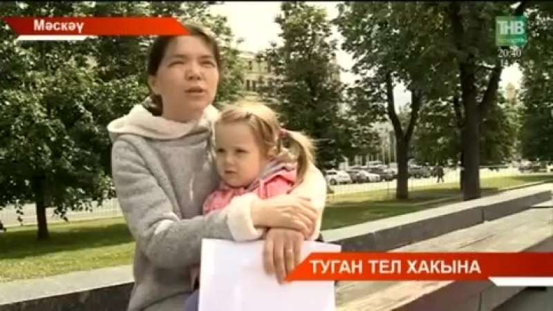 ТНВ Татарстан хәбәрләре 2018.06.14 - Мәскәүгә хатлар алып килделәр