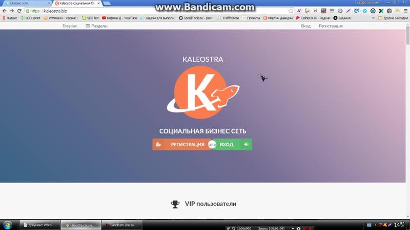 Продвижение сайтов и соц сетей на сайте Kaleostra урок №1