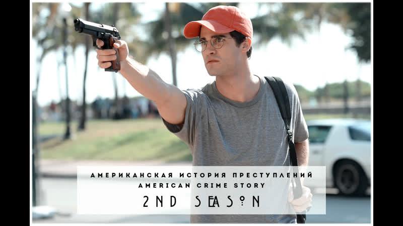 Американская История Преступлений American Crime Story 2 Сезон