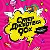 СУПЕРДИСКОТЕКА 90-х в Екатеринбурге!