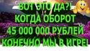 AZALEA В БОЮ! ОБОРОТ В 45 000 000 ЛЯМОВ КОНЕЧНО МЫ В ИГРЕ)