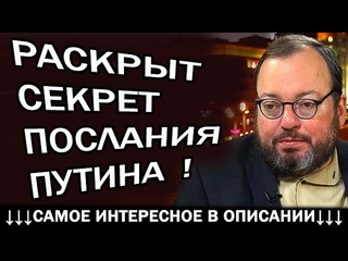Станислав Белковский - ПУTИH HEИЗЛEЧИMO БOЛEH, ПOCЛAHИE ПOД УГPOЗOЙ!