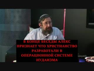 Страшная правда о Христе открытым текстом в программе Алекса Шевченко (описание христианства, с точки зрения компьютерного прогр