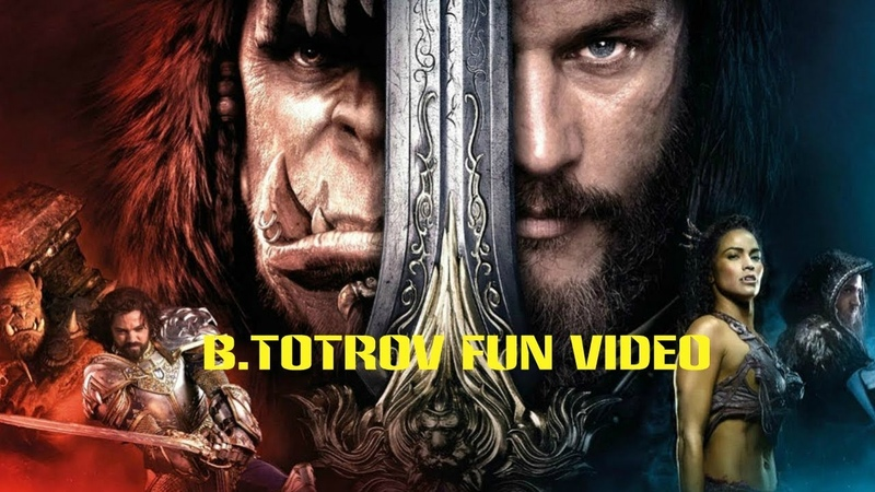 Варкрафт клип-Warcraft fun video(B.Totrov)