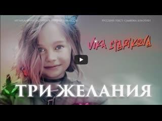 Старикова Вика – «Три желания»
