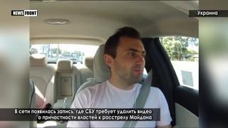 Очевидец опубликовал  запись, где СБУ требует удалить видео о расстреле Майдана
