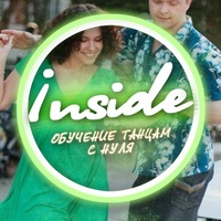 Логотип Inside / Инсайд - танцы в Саратове!