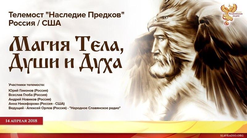 Наследие предков Третий телемост Россия США Магия Духа Души и Тела Часть 1