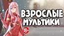 ЛУЧШИЕ МОМЕНТЫ ИЗ МУЛЬТИКОВ 2019 ПОДБОРКА ПРИКОЛОВ 40