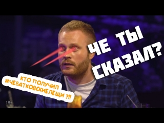 СРОЧНО! Драка Евгения Чебаткова в Ярославле!