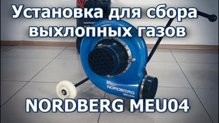 Установка для сбора выхлопных газов NORDBERG MEU04