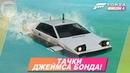 Forza Horizon 4 - АВТОМОБИЛЬ-АМФИБИЯ! / Все авто Джеймса Бонда / James Bond 007 Carpack