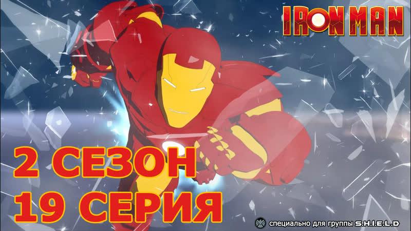 Железный Человек Приключения в Броне 2 Сезон 19 Серия Перезагрузка