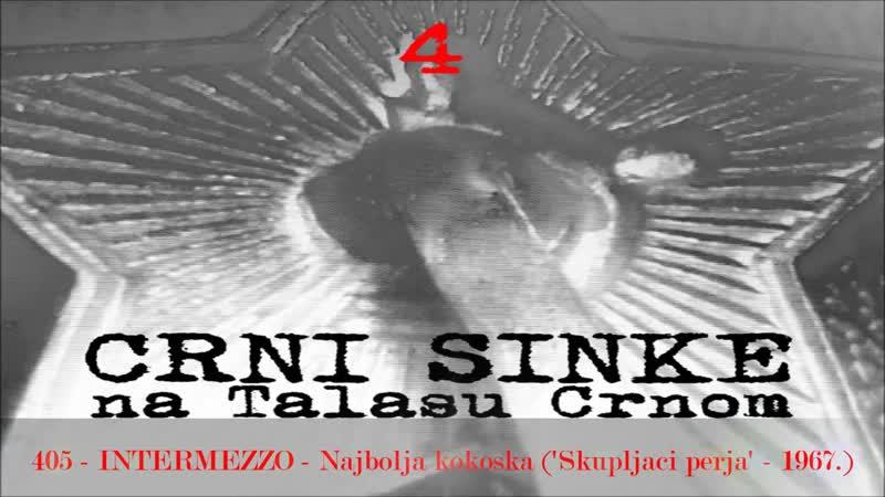 405 Crni Sinke INTERMEZZO Najbolja kokoska odlomak iz filma 'Skupljaci perja' 1967