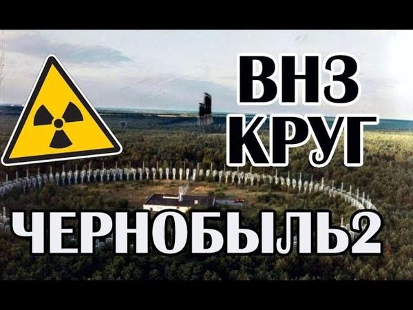 Чернобыль 2, ВНЗ КРУГ, секретный объект СССР » Freewka.com - Смотреть онлайн в хорощем качестве