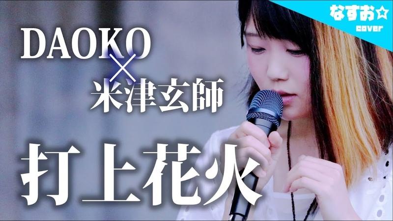 Natsuo 打上花火 DAOKO × 米津玄師 映画『打ち上げ花火、下から見るか?横から 352