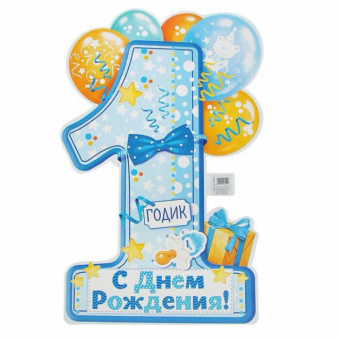 Поздравление годик племяннику