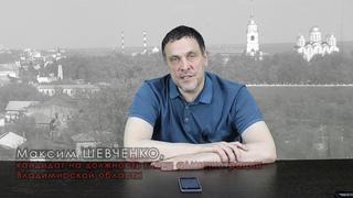 """Максим Шевченко против """"бардака-33"""" Светланы  Орловой, Резонанс-33"""