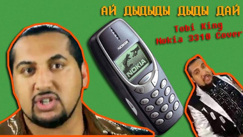 АЙ ДЫДЫДЫ ДЫДЫ ДАЙ NOKIA 3310 COVER Tobi King Loli Mou