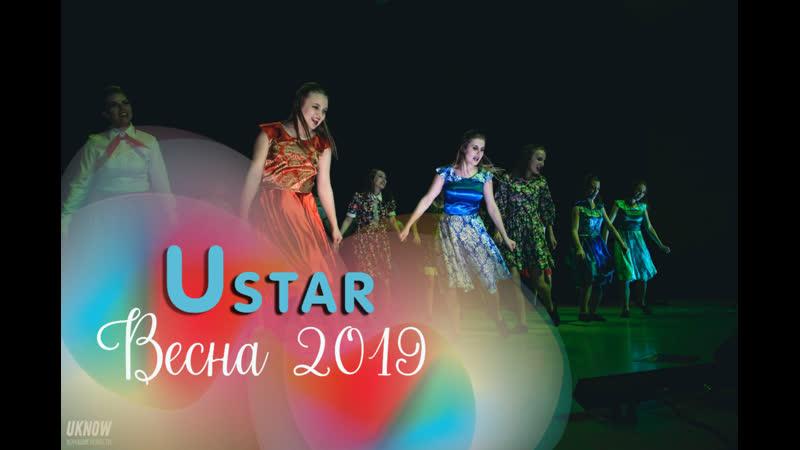 UStar 3 Выпуск Весна Эконом Истфак Борисоглебск