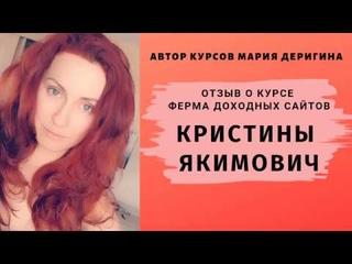 Отзыв Кристины Якимович, ученицы Марии Деригиной | Доходные сайты