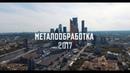HTF CLEAN на выставке Металлообработка 2017 | ТД Булат | tdbulat